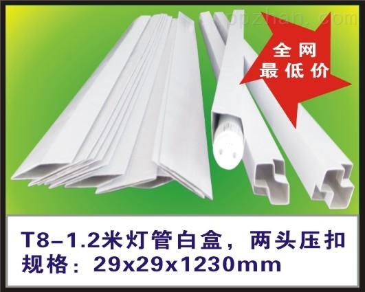 灯管白盒T8-1.2米LED中性包装盒