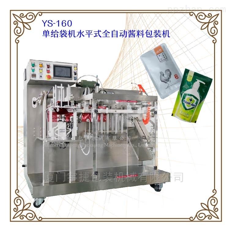 液体包装机、洗发水包装设备