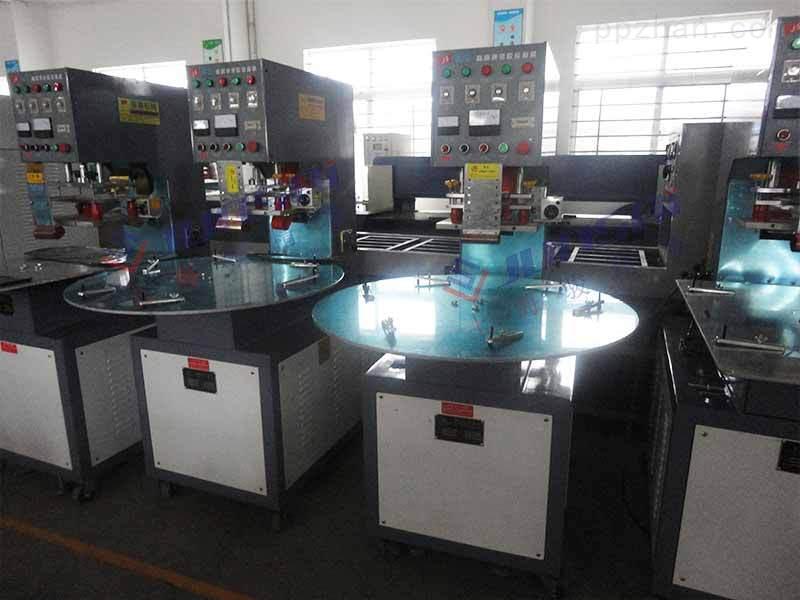 高周波熔接�C PVC多工位�A�P泡�ぜ�卡�岷�C