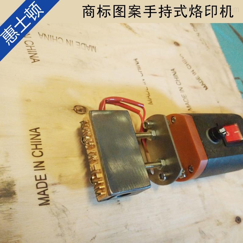 专业IPPC熏蒸烙印机厂家