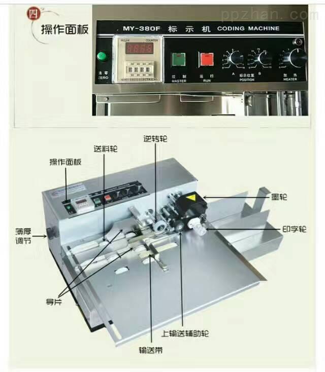 J N-标签纸盒打码机标示机