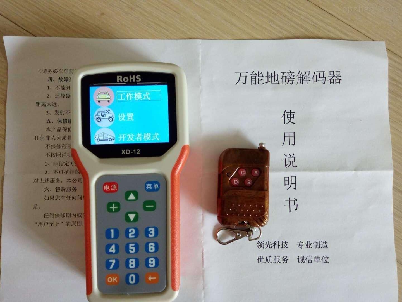 陕西省铜川市地秤遥控器供应商