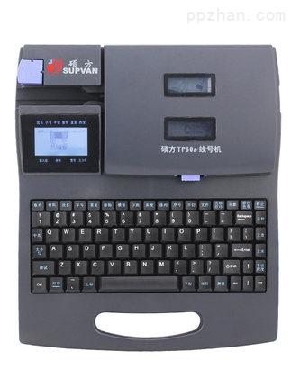 硕方TP60i号码打印机
