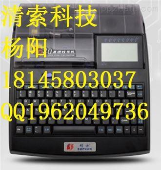 線號打碼機碩方Tp80中英文電腦標識打號機