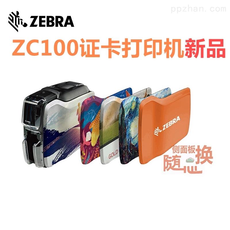 北京Zebra斑马ZC100证卡打印机