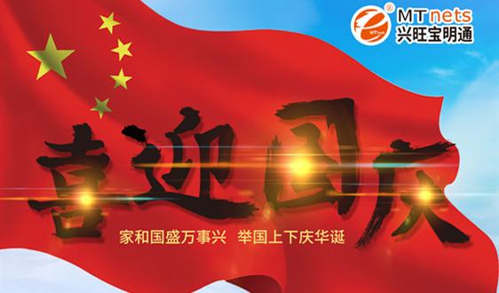 包装印刷产业网2019年国庆节放假通知