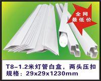 �艄馨缀�T8-1.2米LED中性包�b盒