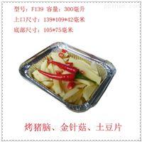 139款一次性锡纸盒烧烤烘焙外卖打包饭盒
