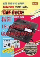 批发硕方TP60I线号机/硕方TP60打码机色带