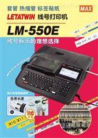 MAXLM-550E�靛��甯�绾�PVC濂�绠$嚎�风�����