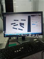 小饰品视觉定位打标系统打标机