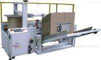 自动开箱机纸箱自动成型封底机